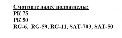 Радиочастотный кабель RG-6, RG-59, SAT-703, РК 75